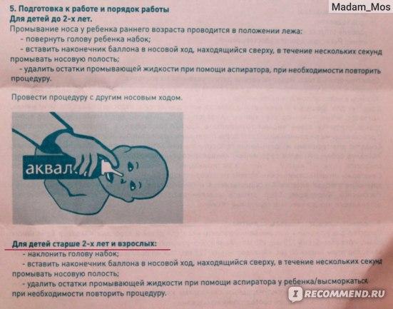 применение Аквалор Софт Душ при аденоидах насморке рините ОРВИ ОРЗ гриппе