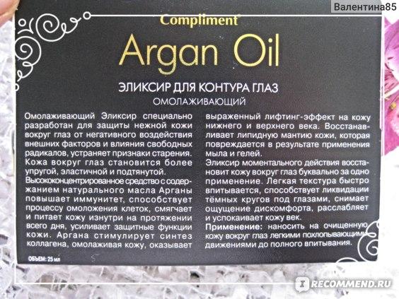 Эликсир для контура глаз Compliment Argan Oil Омолаживающий