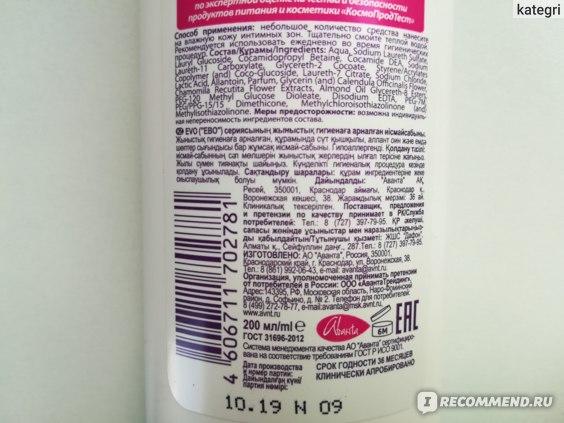 Крем-мыло для интимной гигиены Аванта EVO Intimate фото