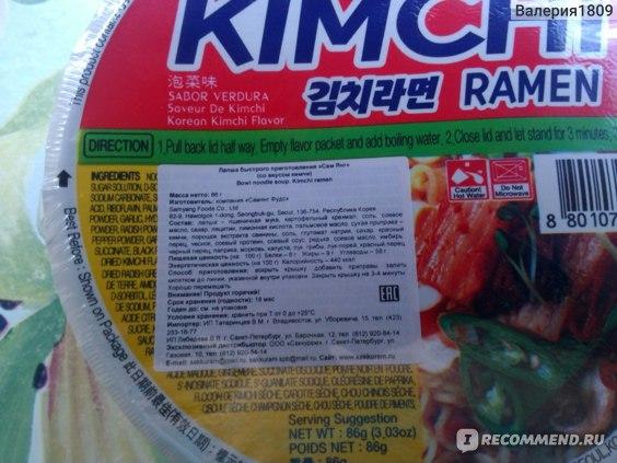 Лапша быстрого приготовления Samyang Со вкусом кимчи фото