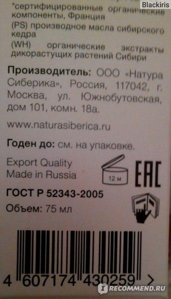 Крем для рук Natura Siberica легкий для ежедневного ухода фото