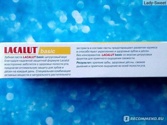Зубная паста Лакалют LACALUT Basic цитрусовый фото