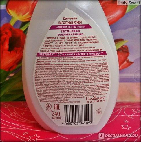 Жидкое крем-мыло Бархатные ручки Интенсивное питание. Миндальное масло фото