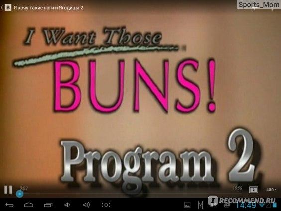 """Видео тренировка.Я хочу такие ягодицы! """"I want those buns!"""" фото"""