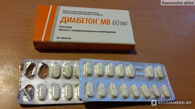 "Лекарственный препарат ООО ""Сердикс"" Диабетон МВ фото"