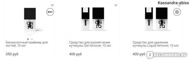 Сайт shop.on-iq.ru - ONIQ - официальный интернет-магазин профессиональной косметики для ногтей фото