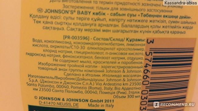 "Шампунь-пенка Johnson's baby ""От макушки до пяток"" фото"