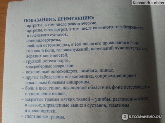Пластырь  Нанопласт Форте фото