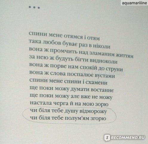 Интимна Лирик Лины Костенко