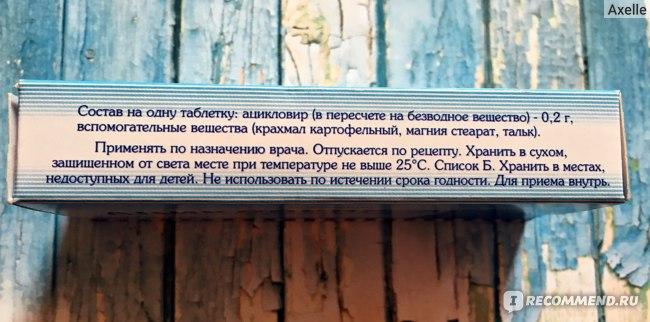 "Противовирусные средства ОАО ""Синтез"" Таблетки Ацикловир-АКОС 0,2 г. фото"