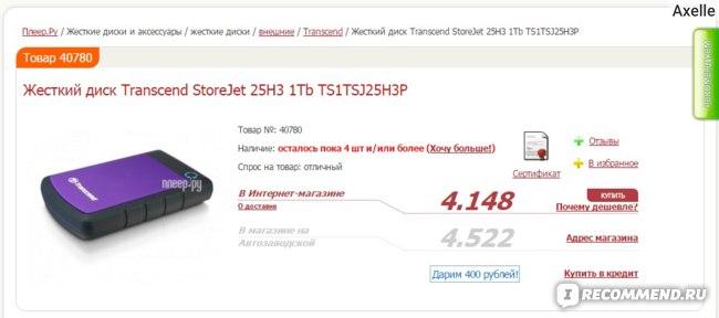 Интернет-магазин pleer.ru фото