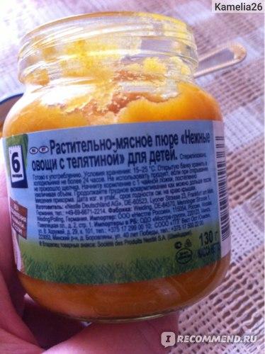 Детское питание Gerber  Нежные овощи с телятиной фото
