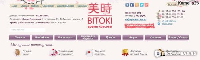 Сайт www.bitoki.ru фото