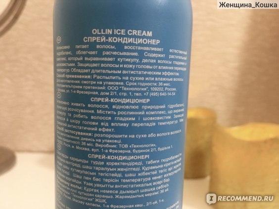 Антистатик для волос ollin