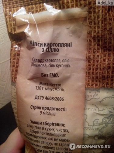Чипсы картофельные Своя линия С солью фото