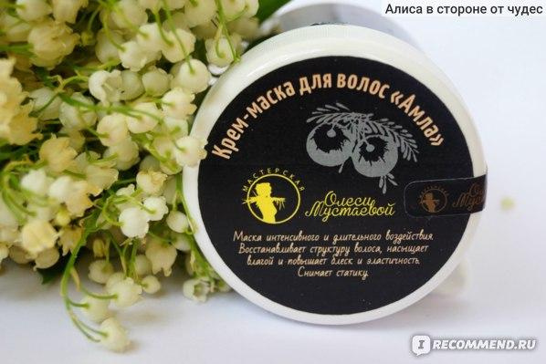 Маска для волос Мастерская Олеси Мустаевой Амла фото