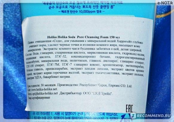 Очищающая пенка для умывания Holika Holika Soda Pore Cleansing фото