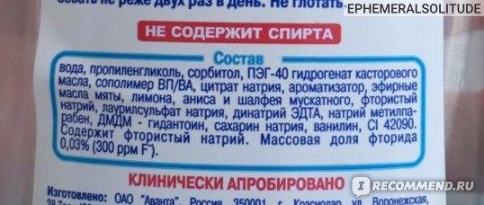 Ополаскиватель Фтородент Здоровая белизна фото