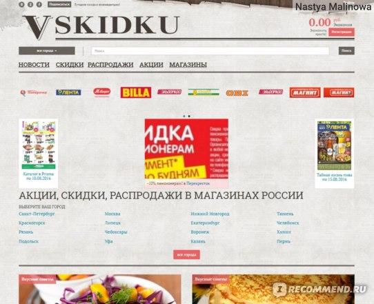 Сайт Сайт скидок и акций Vskidku.ru фото