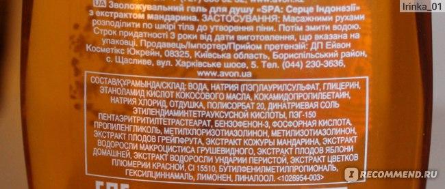 """Гель для душа Avon Увлажняющий """"SPA: Сердце Индонезии"""" с экстрактом мандарина фото"""
