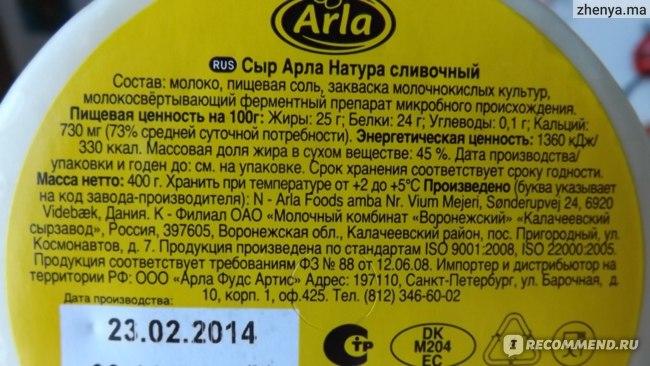 Сыр ARLA Foods amba Natura Сливочный 45% фото