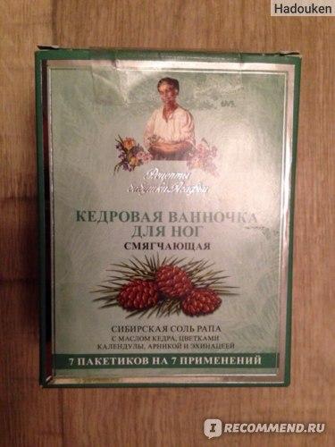 Ванночка для ног Рецепты бабушки Агафьи Кедровая смягчающая фото