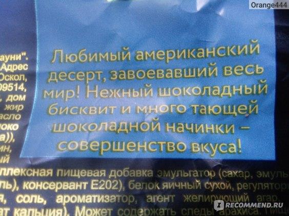 """Десерт Славянка """"Janet's Bakery Aмериканский """"Брауни"""" фото"""