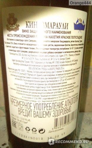 Вино красное полусладкое Bolero & Co Киндзмараули фото