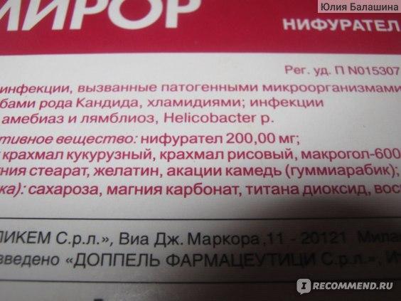 Противомикробные средства Макмирор фото