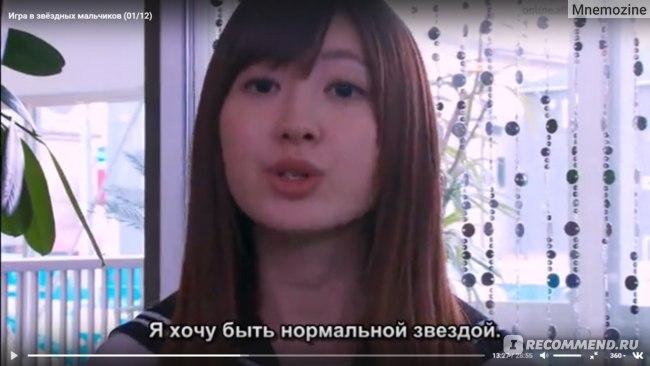 """Дорама """"Игра в звездных мальчиков"""" фото"""