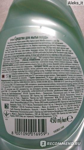 """Средство для мытья посуды Fairy Нежные руки """"Чайное дерево и мята"""" фото"""