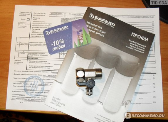 Документы и регулировочный краник