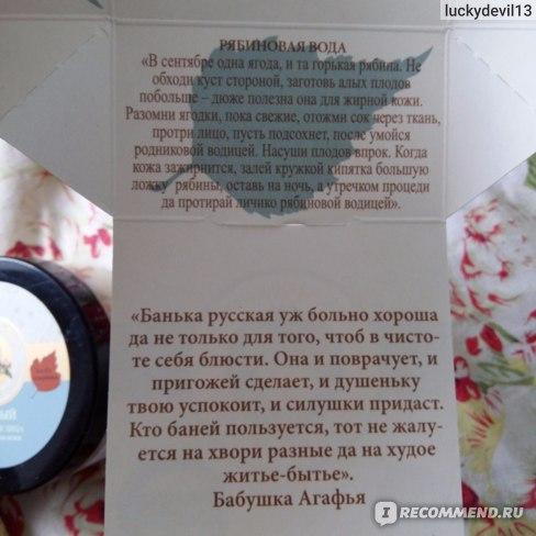 Пилинг для лица Банька Агафьи Рисовый для всех типов кожи фото