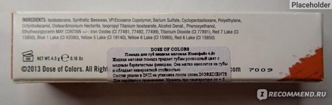 Жидкая губная помада Dose of Colors Matte Lipstick  фото