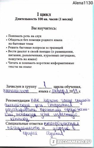 """Обучение иностранным языкам по методу И.Ю.Шехтера """"Окно в Европу"""", Санкт-Петербург фото"""