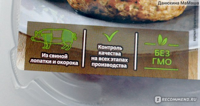 Котлеты Мираторг Домашние из свинины фото