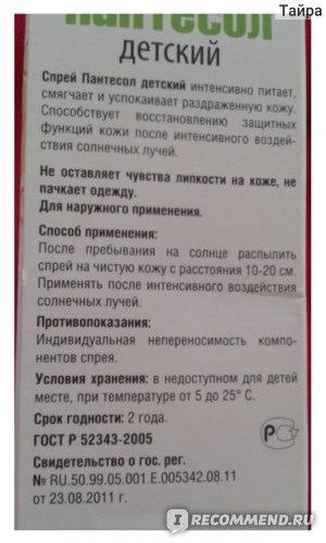 "Спрей ""Алкой-Фарм"" Пантесол детский Д-пантенол фото"