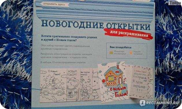 """ООО """"Хэппи лайн"""" Новогодние открытки для раскрашивания фото"""