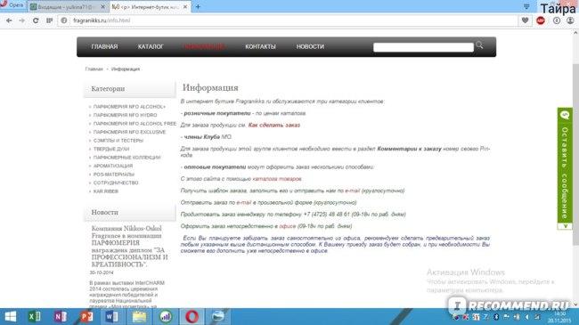 Сайт Интернет-магазин FragraNikks.ru  фото