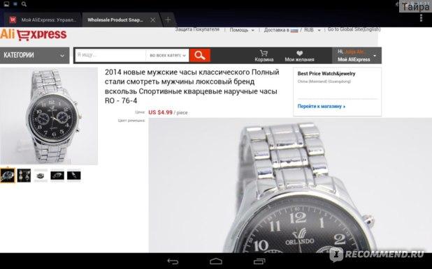 Часы мужские Aliexpress Full Steel Sports Quartz Wrist Watch RO-76-4  фото