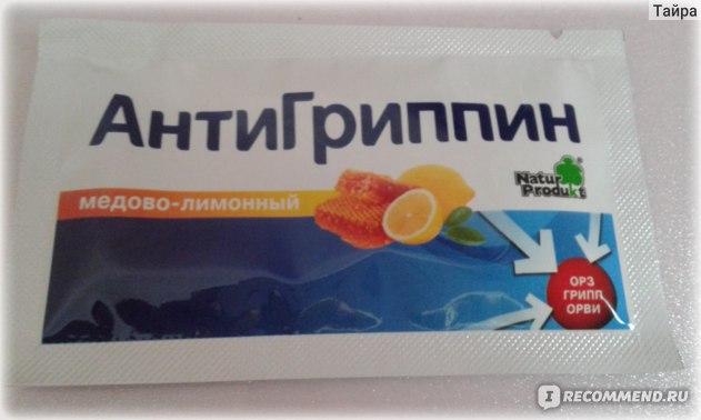 Средства д/лечения простуды и гриппа Natur Produkt Антигриппин фото