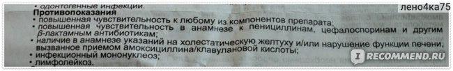 Антибиотик Lek (Sandoz) Амоксиклав (125мг + 31,25 мг)/5 мл порошок для приготовления суспензии фото