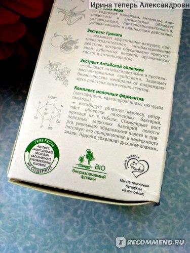 Очищающая пенка для зубов и десен SPLAT Mint(с ароматом швейцарской мяты) фото