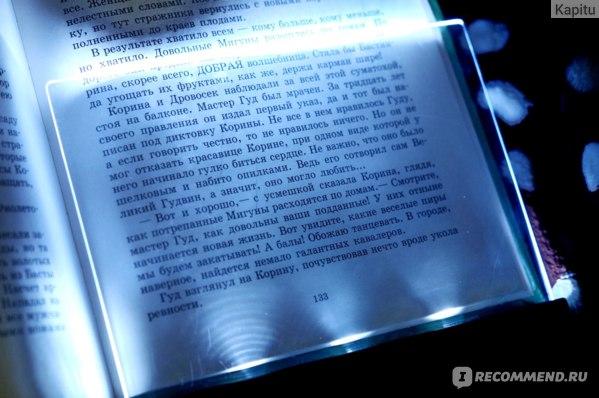 Подсветка для книг Пум-Пу.Ру Орлиный глаз