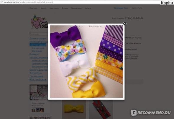 Интернет-магазин kupi-bant.ru - украшения ручной работы для девочек и мальчиков