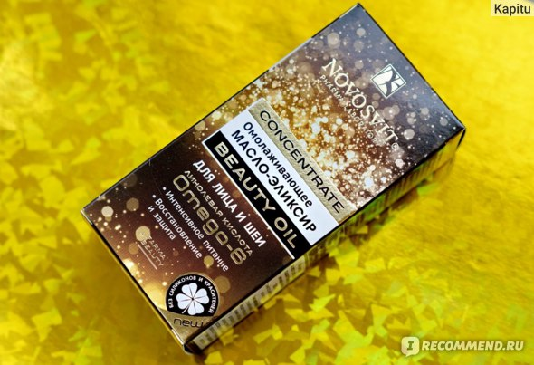Масло-эликсир для лица и шеи Novosvit Consentrate Beauty Oil