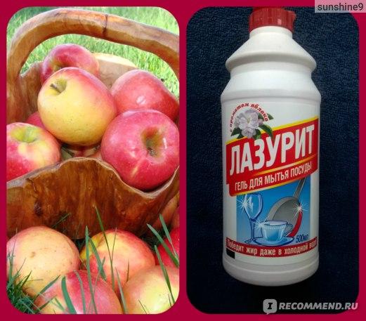 Гель для мытья посуды Лазурит с ароматом яблока фото