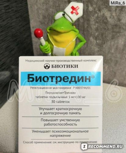 Лекарственный препарат Биотики Лимонтар фото