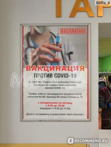 Приглашение на вакцинацию Гам-Ковид-Вак (Спутник V)