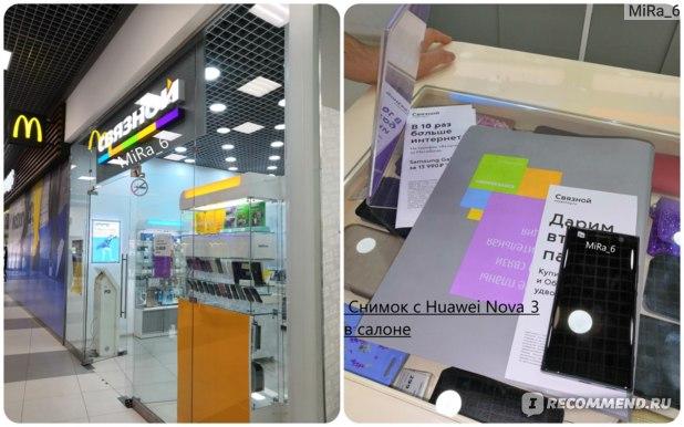 Мобильный телефон Huawei Nova 3 фото